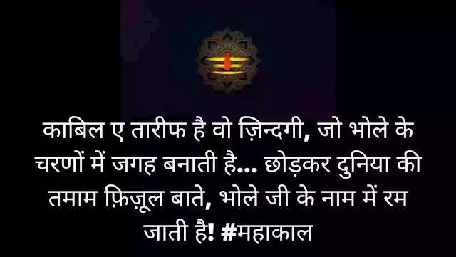 shiv ji status, har har mahadev status