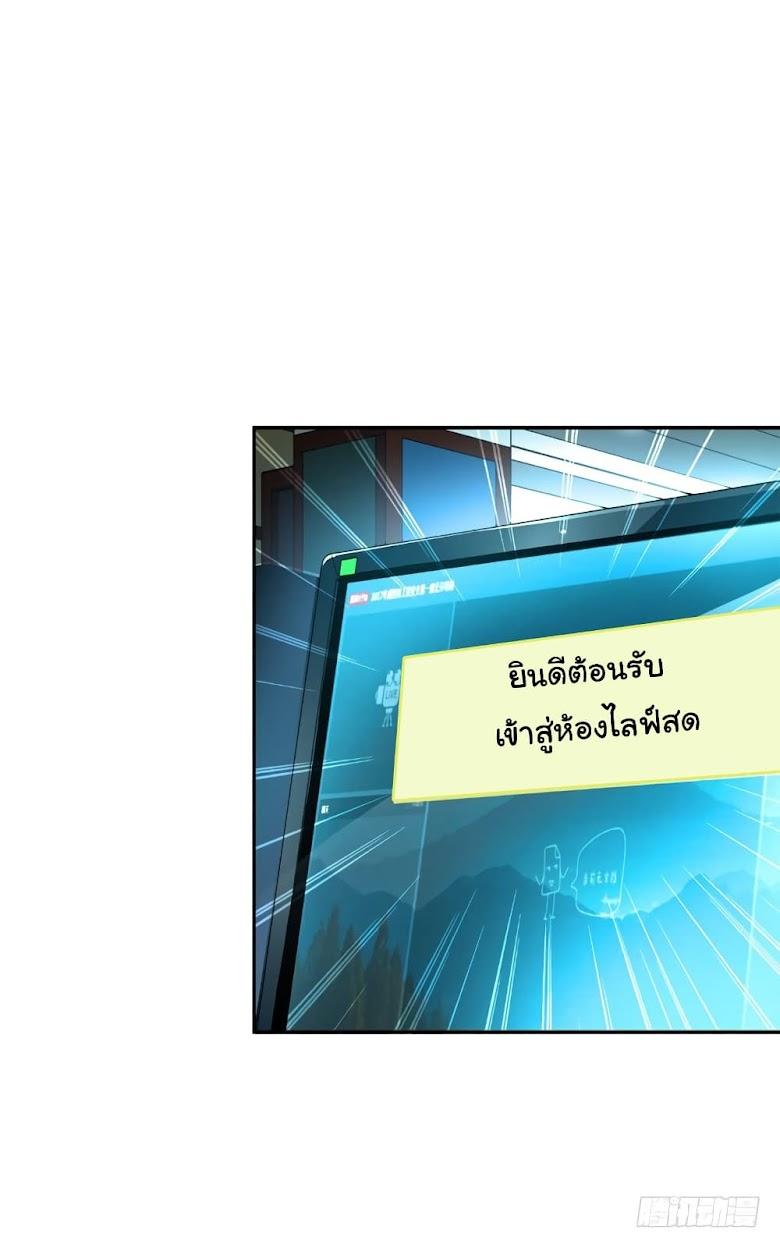 Super Broadcast System - หน้า 3