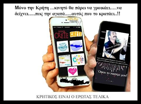 ΚΡΗΤΗ PHONE!!!!!!