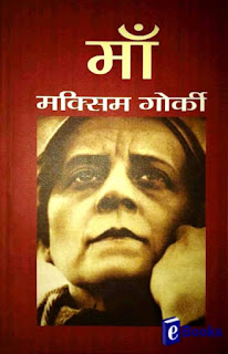 Mother Novel by Maxim in Hindi मैक्सिम गोर्की (maa) pdf ebook Download