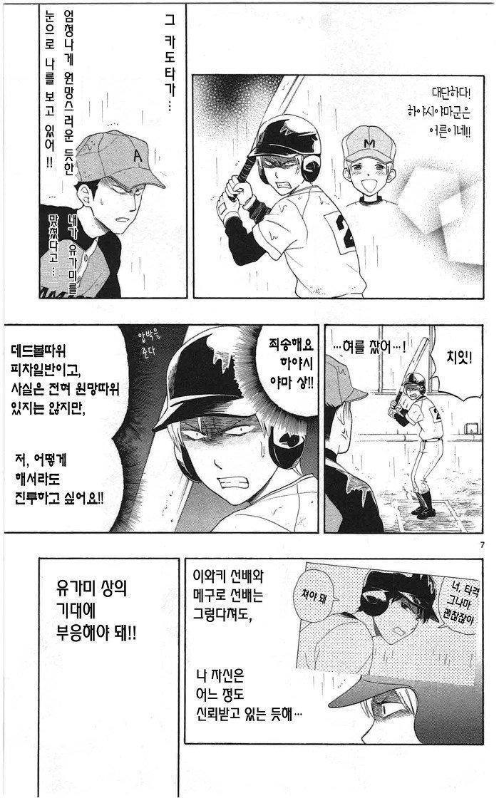 유가미 군에게는 친구가 없다 10화의 6번째 이미지, 표시되지않는다면 오류제보부탁드려요!