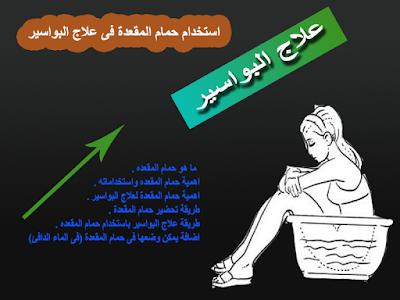 استخدام حمام المقعدة لعلاج البواسير