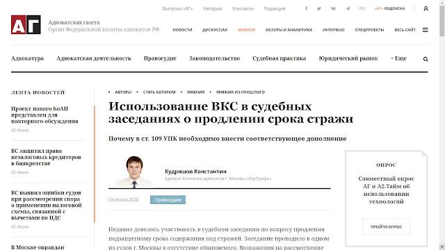 Адвокат Кудряшов Константин Александрович (Москва) в СМИ