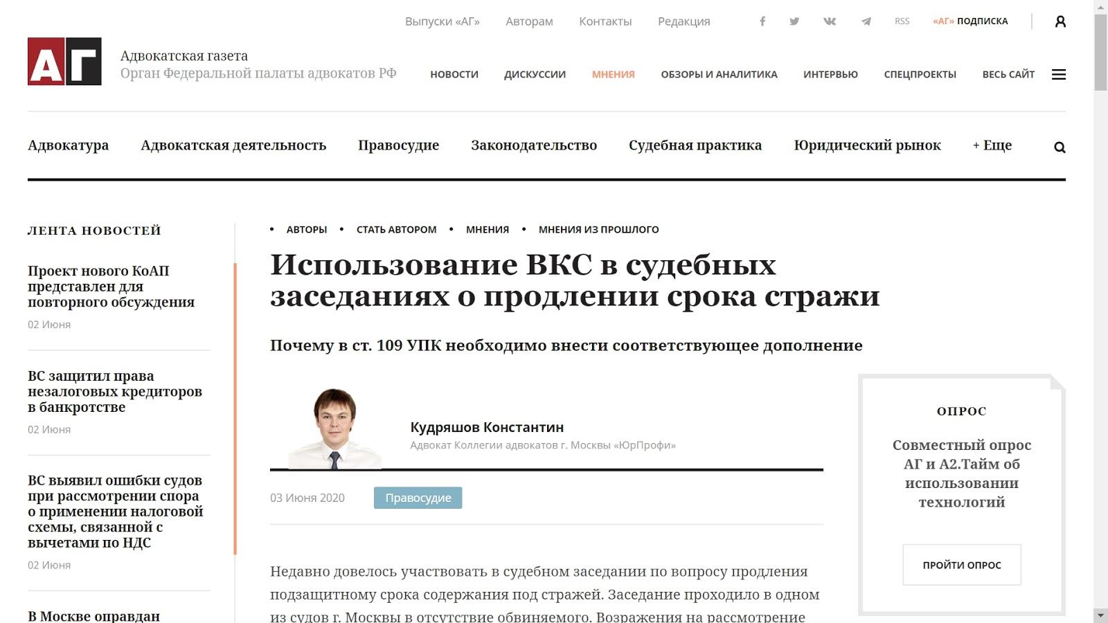 Адвокат Кудряшов Константин Александрович (Москва) - публикация мнения в Новой адвокатской газете