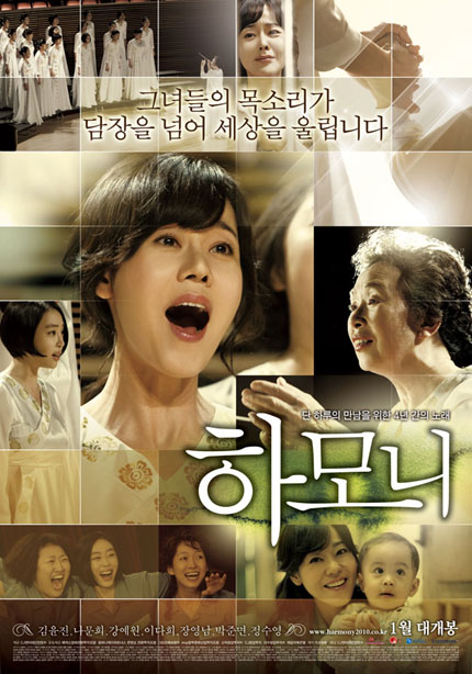 http://www.yogmovie.com/2018/01/harmony-hamoni-2010-korean-movie.html