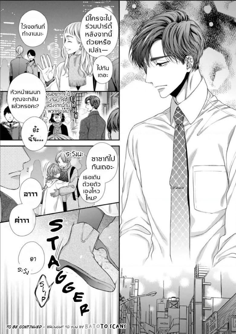 Koko kara wa Otona no Jikan desu. - หน้า 23
