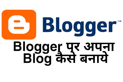 Apna Blog kaise Banay