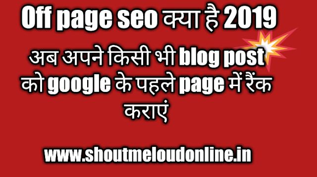 off page seo kaise kare in hindi 2019