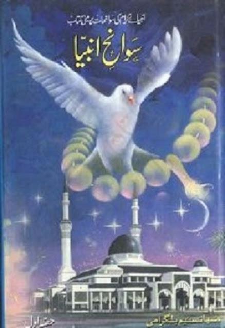 sawaneh-anbiya-pdf-download