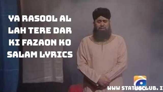 ya-rasool-allah-tere-dar-ki-fazaon-lyrics