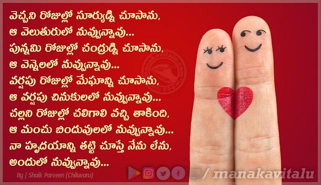 Prema Kavithalu Telugu