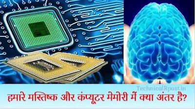 मस्तिष्क तथा मेमोरी में क्या अंतर है? Brain Vs Memory, मस्तिष्क व कंप्यूटर में ज्यदा शक्तिशाली कौन है?