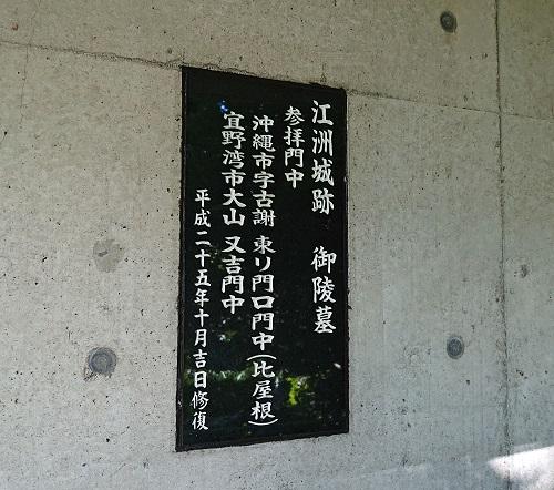 江洲城跡 御陵墓の写真