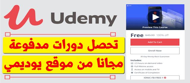 كورسات يوديمي بالعربي مجانا 2020