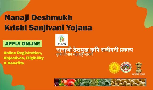 महाराष्ट्र सरकार: नानाजी देशमुख कृषि संजीवनी योजना 2021 पूरी जानकारी, आवेदन कैसे करे ?