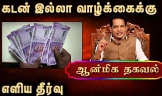 Aanmeega Thagaval | Rajayogam கடன் இல்லா வாழ்க்கைக்கு எளிய தீர்வு