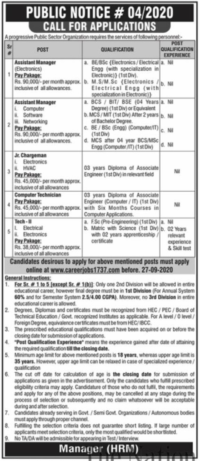Pakistan Atomic Energy Commission PAEC Engineering Jobs 2020 | Multiple Positions