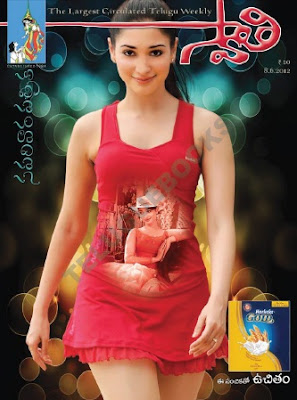 Swathi Weekly 08th June 2012, Pdf eMagazine