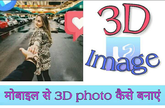मोबाइल से 3D Photo कैसे बनायें
