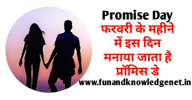 Promise Day Kab Manaya Jata Hai - प्रॉमिस डे कब मनाया जाता है