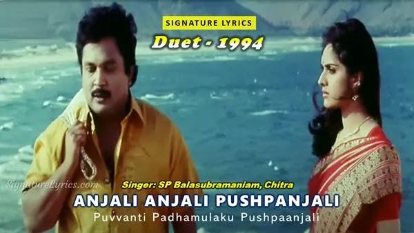 Anjali Anjali Pushpanjali Lyrics - Duet 1994 (Telugu Film)