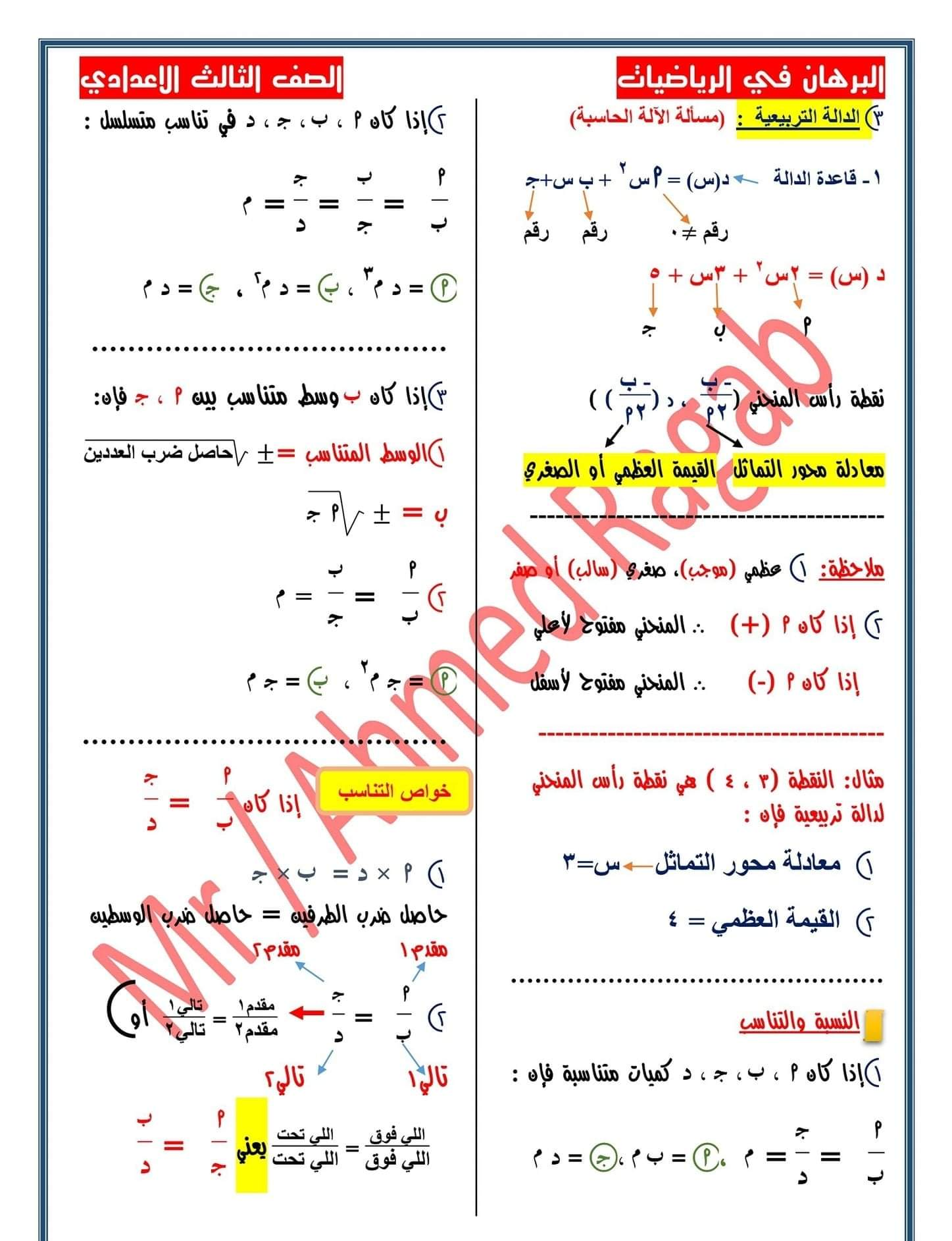 في ٤ ورقات ملخص قوانين الجبر ترم أول للصف الثالث الاعدادي