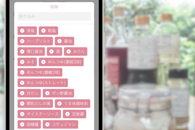 デフォルト調味料マスタの参考商品 - oishio活用法