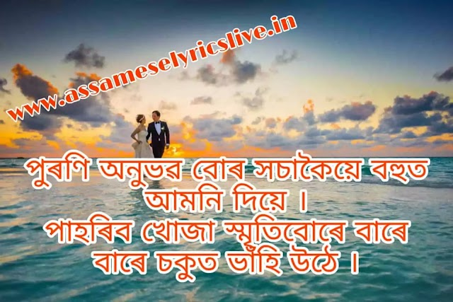 Heart Touching Assamese Quotes | whatsapp Status 2020