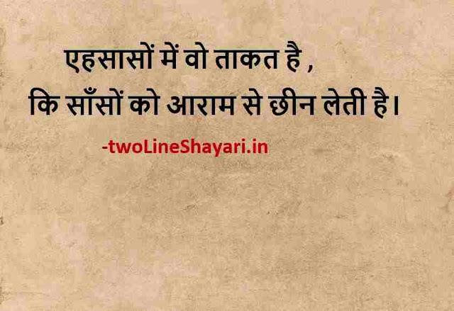 Shayari in hindi sad life photo, Shayari in hindi sad life photo download, Shayari in hindi sad life download