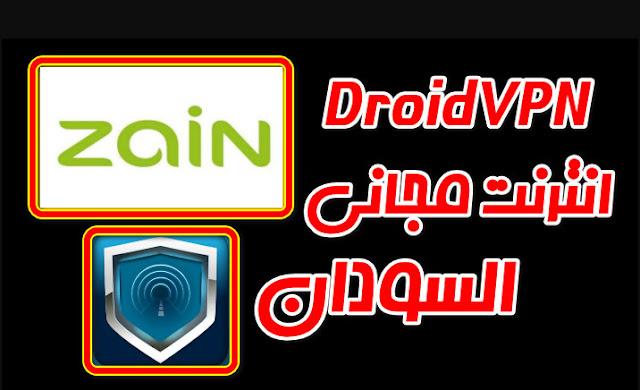 جديد,تشغيل,انترنت,مجاني,السودان,على,شبكة,زين,Zain,عبر,تطبيق,DroidVPN