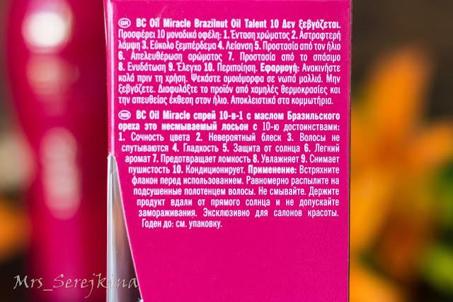 Schwarzkopf BC Bonacure Oil Miracle Brazilnut Oil Talent 10 Leave-In Treatment