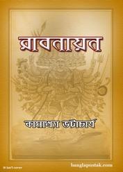 রাবণায়ন - কামাখ্যা ভট্টাচার্য