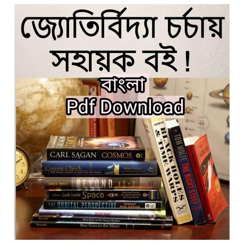 মহাকাশ বিজ্ঞান ও জ্যোতির্বিজ্ঞান বিষয়ক বই pdf download