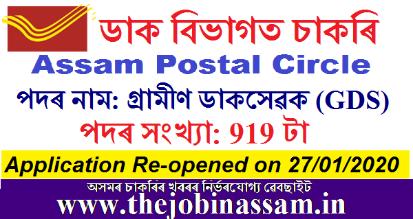 Assam Postal Circle Recruitment of 919 GDS Posts: Apply Online from 27/01/202 to 09/02/2020