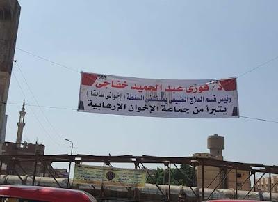 طبيب اخوانى سابق يعلق لافتة في الغربية يتبرأ فيها من الإخوان