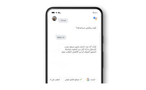 Google Assistant offers emotional support in Arabic