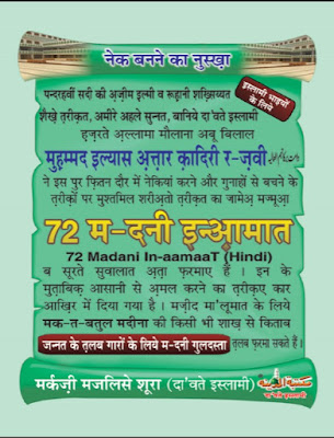 Download: 72 Madani Inamat pdf in Hindi by Ilayas Attar Qadri