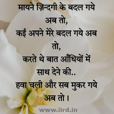 Sachai Shayari in Hindi - Waqt Zindagi Ki Sachai Shayari in Hindi