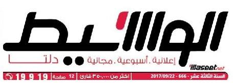 جريدة وسيط الدلتا عدد الجمعة 22 سبتمبر 2017 م