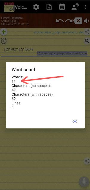 حساب عدد الكلمات والحروف التي دونتها