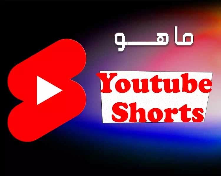 ما هو youtube shorts؟ وما الفرق بينه وبين تطبيق تيك توك
