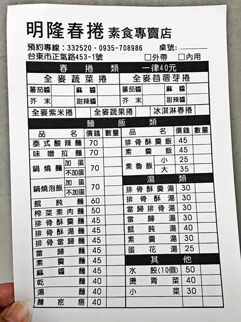 明隆春捲專賣店菜單~台東素食