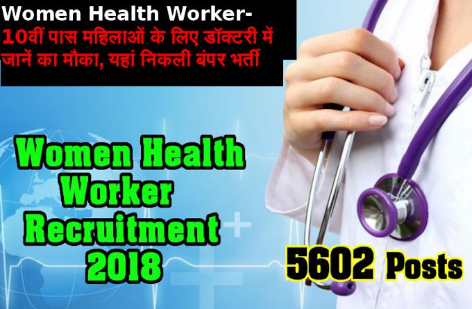राजस्थान महिला स्वास्थ्य कार्यकर्ता भर्ती 2018 की चयन सूची और दस्तावेज सत्यापन का कलेंडर जारी, इस लिंक से करे डाउनलोड
