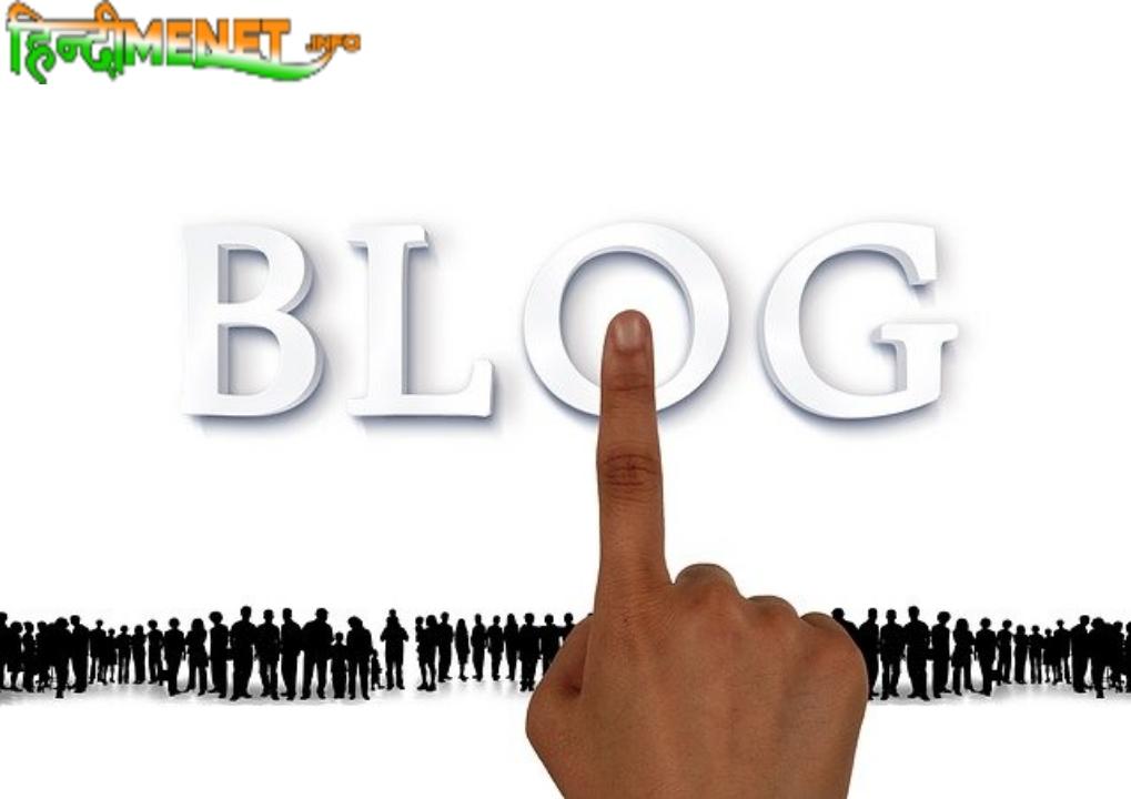 Free में Blog कैसे बनाएं पूरी जानकारी हिंदी में