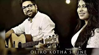 Oliro Kotha Shune Lyrics By Hemanta Mukherjee