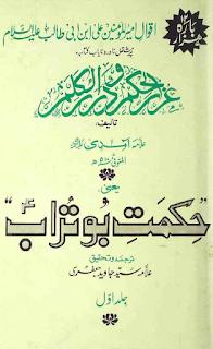 حکمت بوتراب اردو ترجمہ غررالحکم و دررالحکم تالیف ابو الفتح عبدالواحد بن محمد آمدی