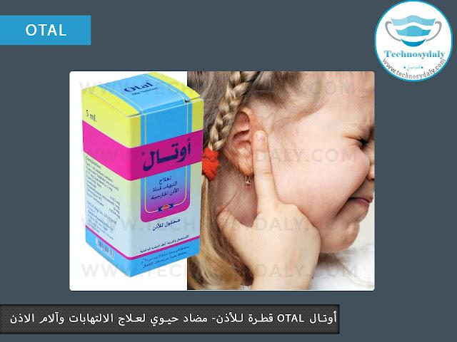 أوتال OTAL قطرة للأذن- مضاد حيوي لعلاج الالتهابات وآلام الاذن
