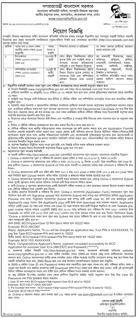 Ministry of Cultural Affairs Job Circular 2021