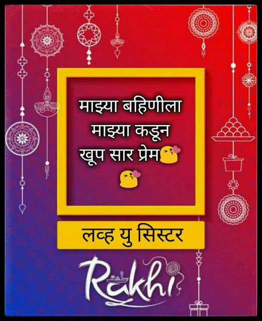 Happy Raksha Bandhan 2020 Wishes in Marathi