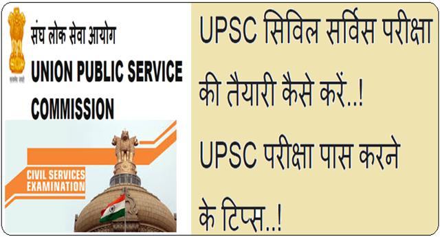 UPSC Civil service exam tips in Hindi